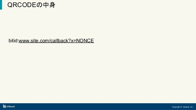 Copyright © bitbank, inc. QRCODEの中身 bitid:www.site.com/callback?x=NONCE
