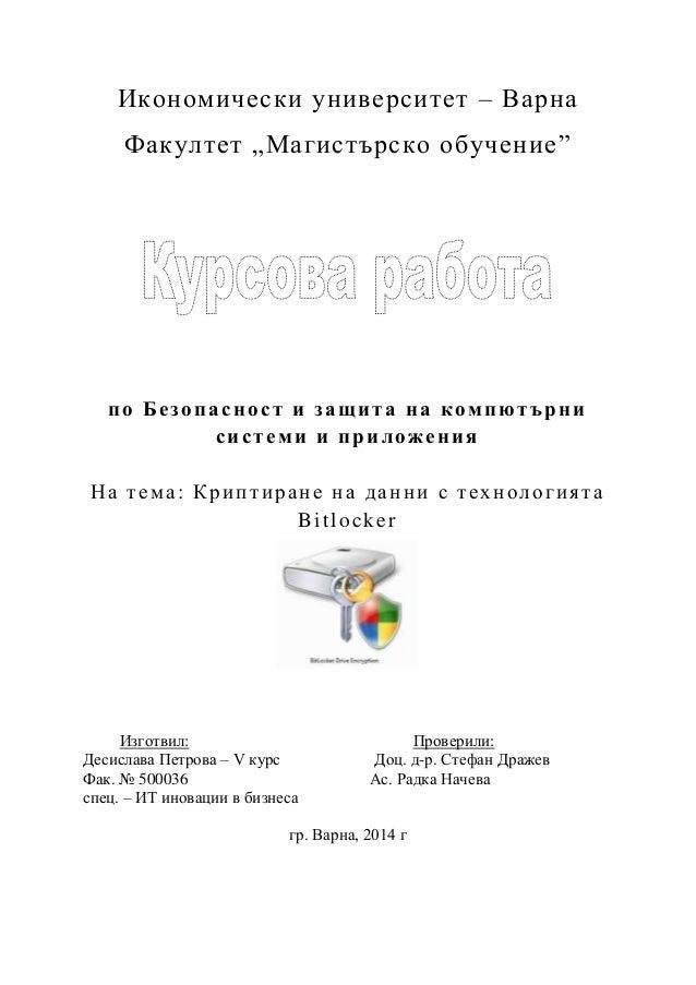 """Икономически университет – Варна Факултет """"Магистърско обучение"""" по Безопасност и защита на компютърни системи и приложени..."""