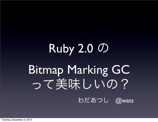 わだあつし@watsRuby 2.0 のBitmap Marking GCって美味しいの?Tuesday, December 4, 2012