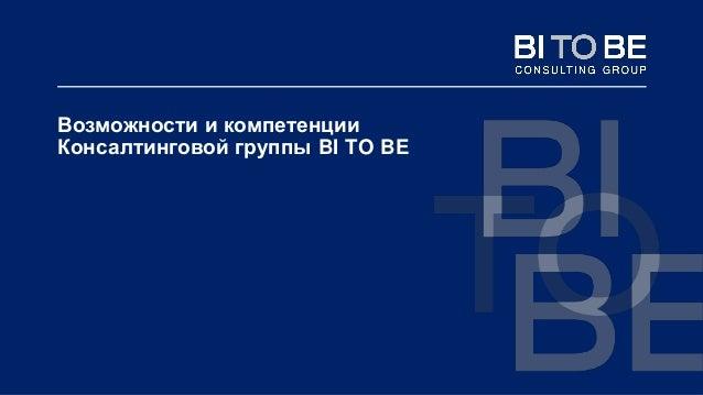 Возможности и компетенции Консалтинговой группы BI TO BE