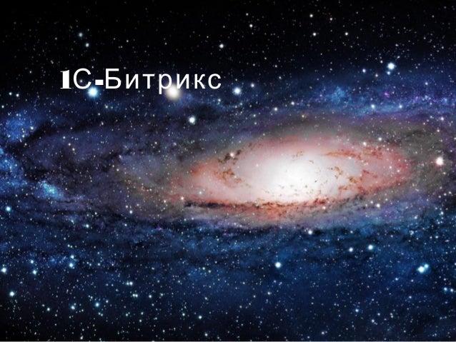 1 -С Битрикс