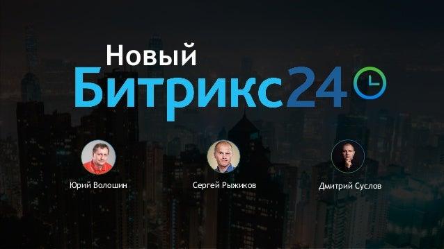Новый Сергей РыжиковЮрий Волошин Дмитрий Суслов