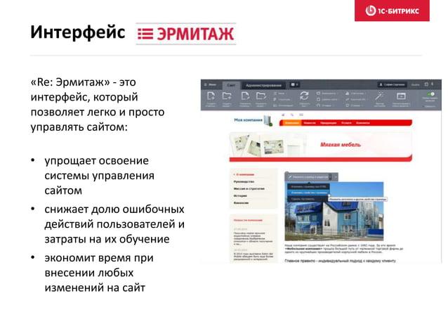 Интерфейс «Re: Эрмитаж» - это интерфейс, который позволяет легко и просто управлять сайтом: • упрощает освоение системы уп...