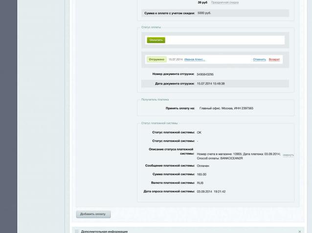 • Список заказов • Расширенная схема управления заказами • Управление статусами • Уведомления • Автоматическая смена стату...
