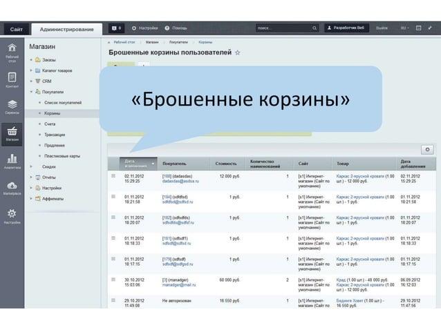 • загрузка данных о заказах в CRM • регулярный двунаправленный обмен данными между интернет-магазином и CRM • обработка за...