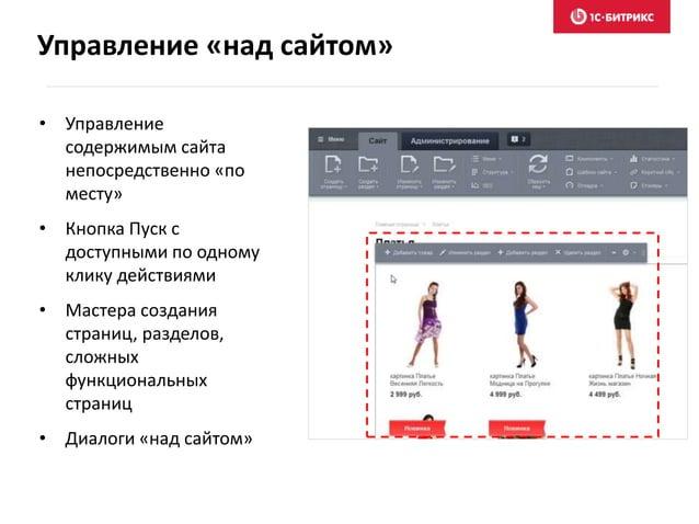 • Управление содержимым сайта непосредственно «по месту» • Кнопка Пуск с доступными по одному клику действиями • Мастера с...