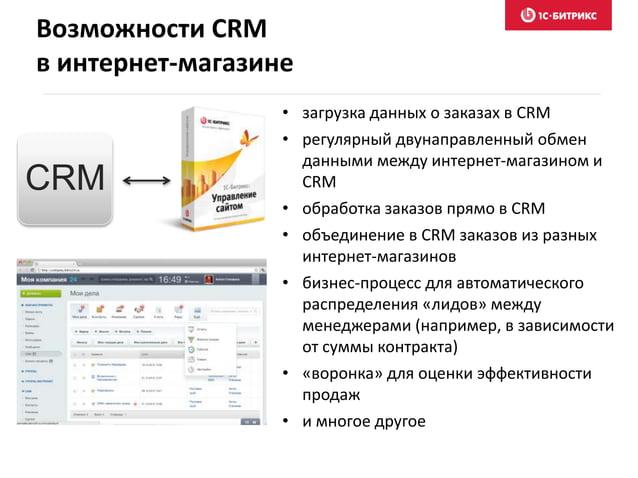 Интеграция с CRM (Customer Relationship Management)