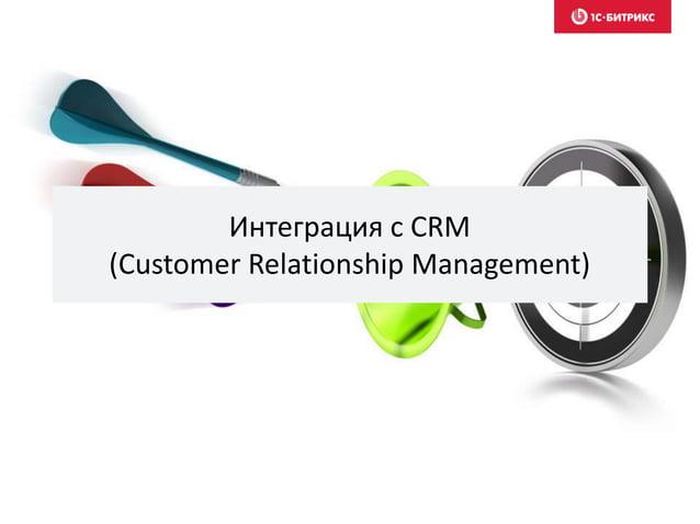 Обработка заказов интернет- магазина в CRM CRM: Сделка завершена CRM Интернет-магазин: Заказ доставлен CommerceML