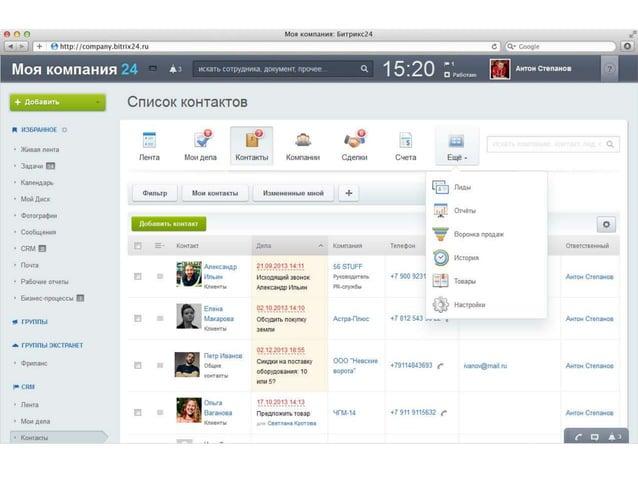 Веб-формы + CRM Результаты веб-форм с сайта можно автоматически выгружать в CRM.
