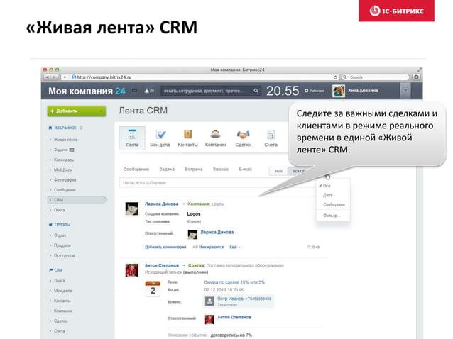 Дальнейшая работа с клиентом • Подтверждение заказа • Звонки-опросы • E-mail рассылки с новыми предложениями, акциями