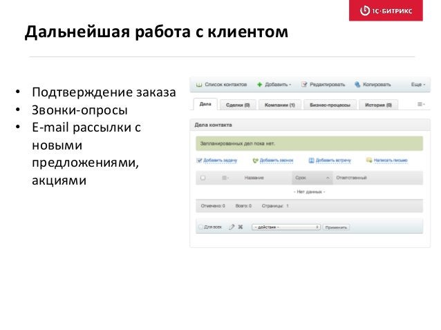 CRM и интернет-магазин CRM Вы можете быстро интегрировать интернет-магазины на платформе «1С-Битрикс» с CRM.