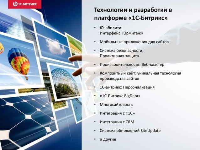 Технологии и разработки в платформе «1С-Битрикс» • Юзабилити: Интерфейс «Эрмитаж» • Мобильные приложения для сайтов • Сист...