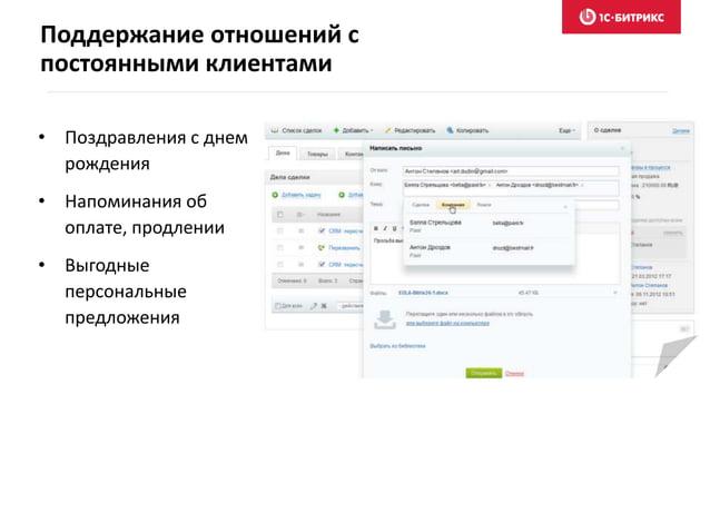 Возможности CRM в интернет- магазине • загрузка данных о заказах в CRM • регулярный двунаправленный обмен данными между ин...