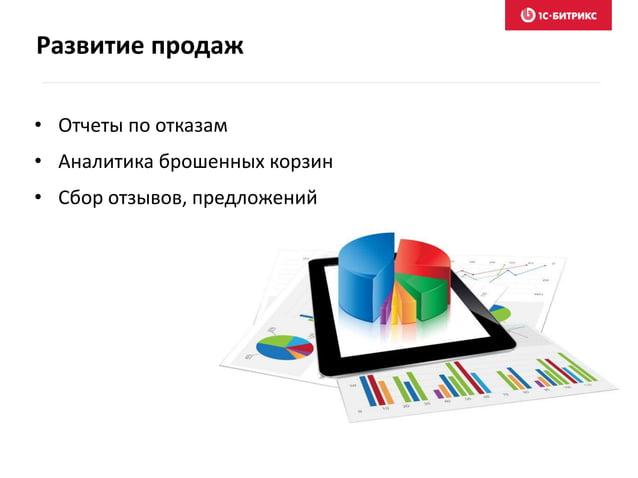 Подключение CRM за 2 минуты www.bitrix24.ru CRM бесплатно • на 12 сотрудников • на 1 интернет-магазин