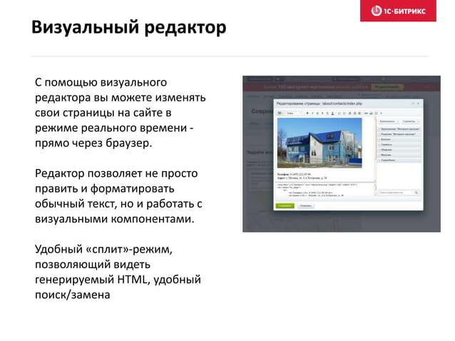Визуальный редактор С помощью визуального редактора вы можете изменять свои страницы на сайте в режиме реального времени -...