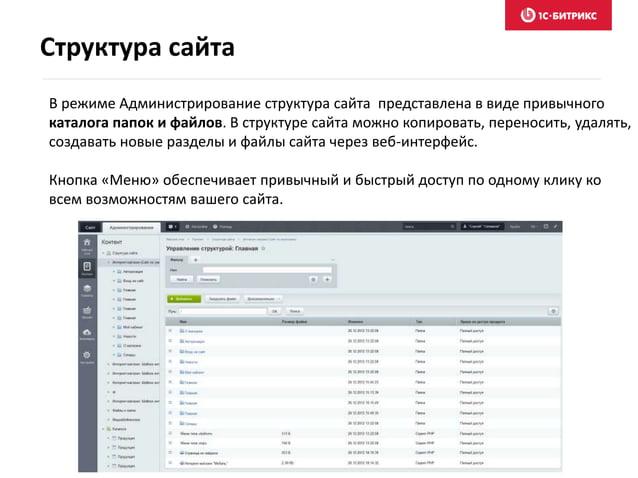 В режиме Администрирование структура сайта представлена в виде привычного каталога папок и файлов. В структуре сайта можно...