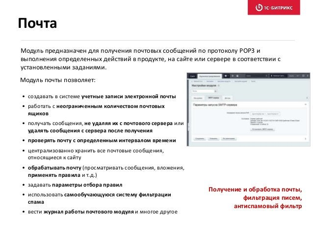 Любой новый или работающий проект на «1С-Битрикс: Управление сайтом» может быть представлен как веб-кластер взаимозаменяем...
