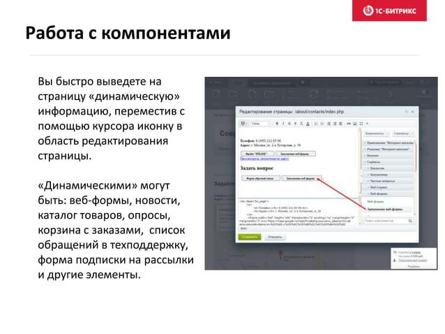 Вы быстро выведете на страницу «динамическую» информацию, переместив с помощью курсора иконку в область редактирования стр...