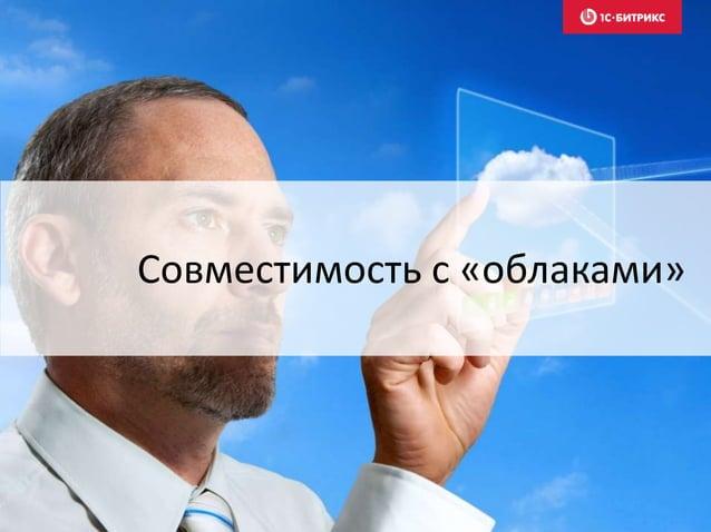• Обеспечивает максимально быстрое отображение сайта • Сочетает в себе скорость загрузки статического (HTML) сайта и возмо...