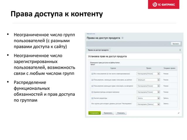 • Неограниченное число групп пользователей (с разными правами доступа к сайту) • Неограниченное число зарегистрированных п...
