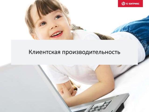 • Входит во все редакции кроме редакции «Первый сайт». • Использование технологии «Композитный сайт» бесплатное и неограни...