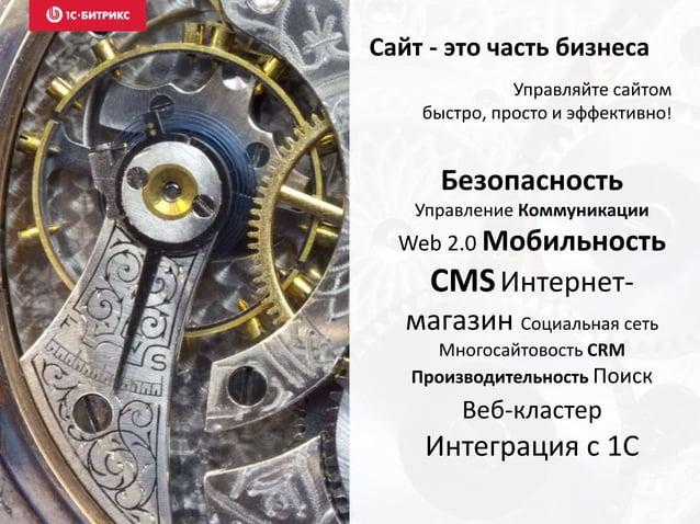 Сайт - это часть бизнеса Безопасность Управление Коммуникации Web 2.0 Мобильность CMSИнтернет- магазин Социальная сеть Мно...