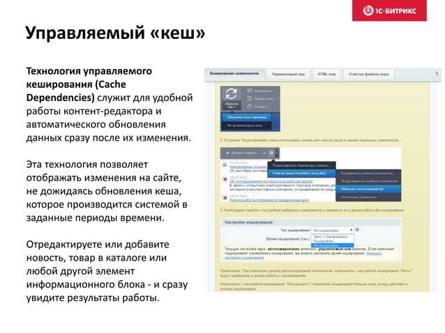 Технология управляемого кеширования (Сache Dependencies) служит для удобной работы контент-редактора и автоматического обн...