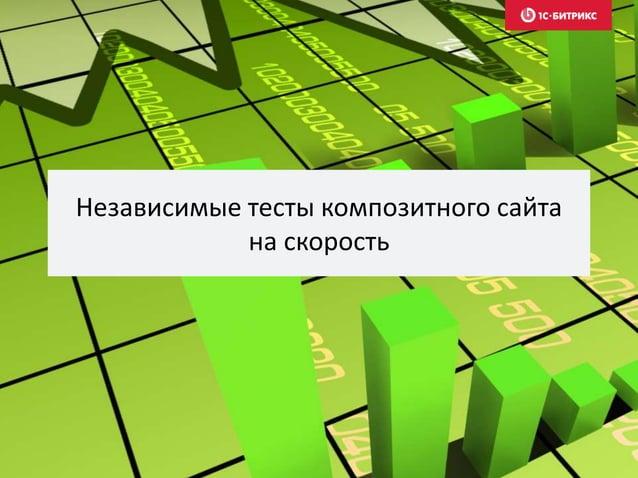 CDN в «1С-Битрикс» • Достаточно просто включить ускорение сайта. Одной кнопкой. • Входит во все редакции • Работает прозра...