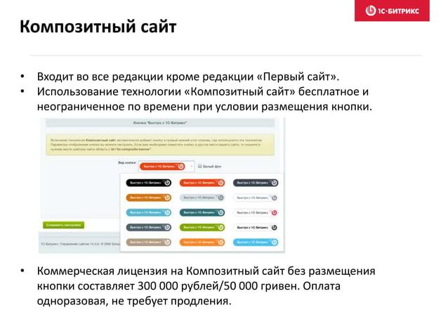 Многосайтовая версия «1С-Битрикс: Управление сайтом» позволяет создавать неограниченное число сайтов с: • общей системой а...