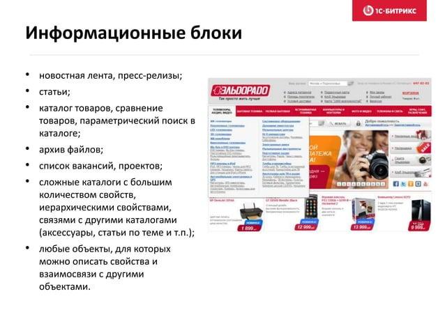 • новостная лента, пресс-релизы; • статьи; • каталог товаров, сравнение товаров, параметрический поиск в каталоге; • архив...