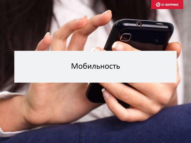 Готовое мобильное веб-приложение BitrixOTP, которое включено в модуль «Проактивной защиты», может быть бесплатно загружено...