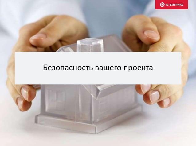 Сертификат подтверждает, что продукт является программным средством общего назначение со встроенными средствами защиты от ...