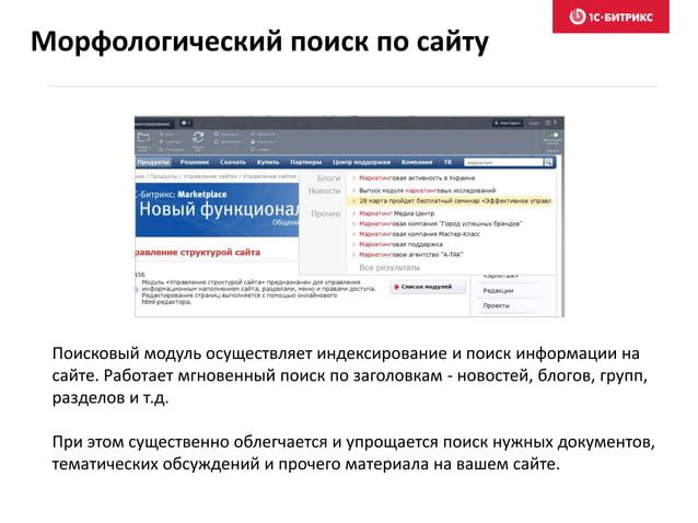 Поисковый модуль осуществляет индексирование и поиск информации на сайте. Работает мгновенный поиск по заголовкам - новост...