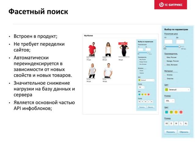 • Встроен в продукт; • Не требует переделки сайтов; • Автоматически переиндексируется в зависимости от новых свойств и нов...