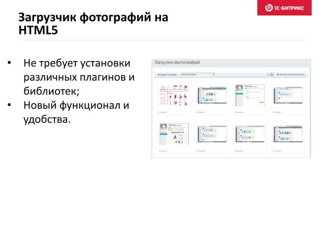 • Не требует установки различных плагинов и библиотек; • Новый функционал и удобства. Загрузчик фотографий на HTML5