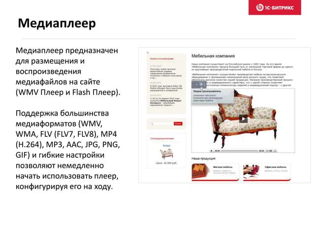 Медиаплеер Медиаплеер предназначен для размещения и воспроизведения медиафайлов на сайте (WMV Плеер и Flash Плеер). Поддер...