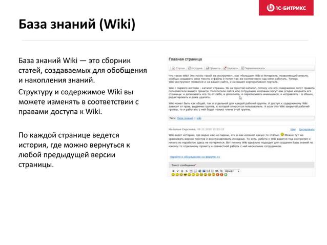 База знаний Wiki — это сборник статей, создаваемых для обобщения и накопления знаний. Структуру и содержимое Wiki вы может...