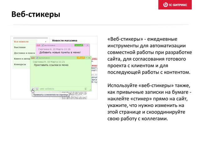 «Веб-стикеры» - ежедневные инструменты для автоматизации совместной работы при разработке сайта, для согласования готового...