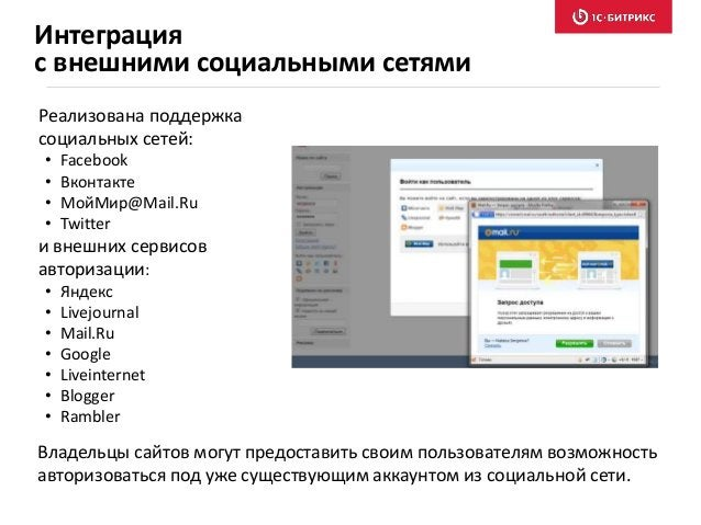 Реализована поддержка социальных сетей: • Facebook • Вконтакте • МойМир@Mail.Ru • Twitter и внешних сервисов авторизации: ...