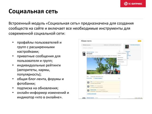 Встроенный модуль «Социальная сеть» предназначена для создания сообществ на сайте и включает все необходимые инструменты д...