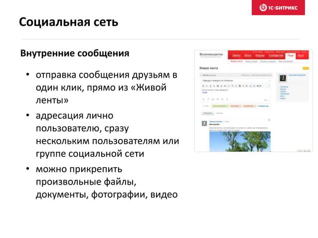 Социальная сеть Внутренние сообщения • отправка сообщения друзьям в один клик, прямо из «Живой ленты» • адресация лично по...