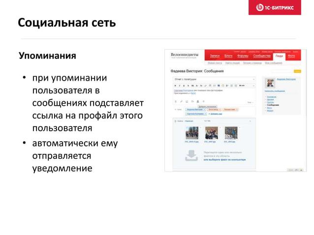 Социальная сеть Упоминания • при упоминании пользователя в сообщениях подставляет ссылка на профайл этого пользователя • а...