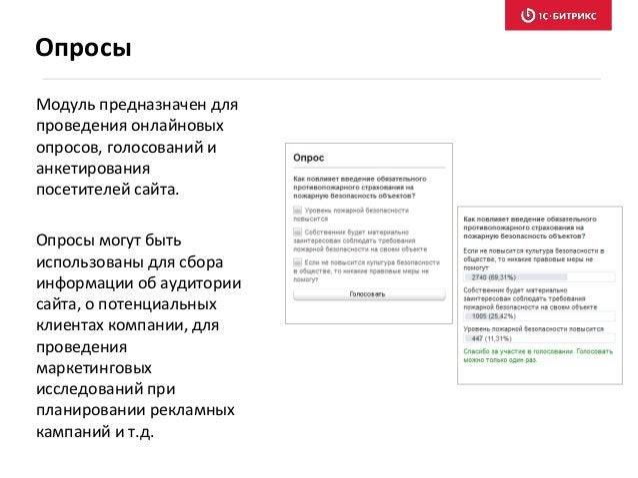 Модуль предназначен для проведения онлайновых опросов, голосований и анкетирования посетителей сайта. Опросы могут быть ис...