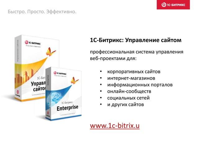1С-Битрикс: Управление сайтом профессиональная система управления веб-проектами для: • корпоративных сайтов • интернет-маг...