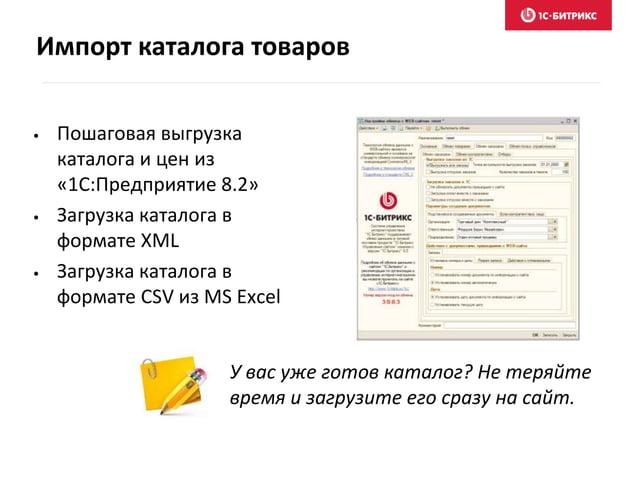 • Пошаговая выгрузка каталога и цен из «1С:Предприятие 8.2» • Загрузка каталога в формате XML • Загрузка каталога в формат...