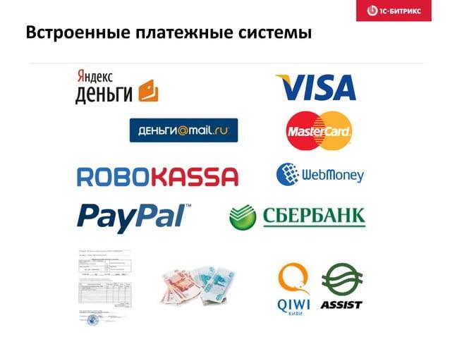 Встроенные платежные системы