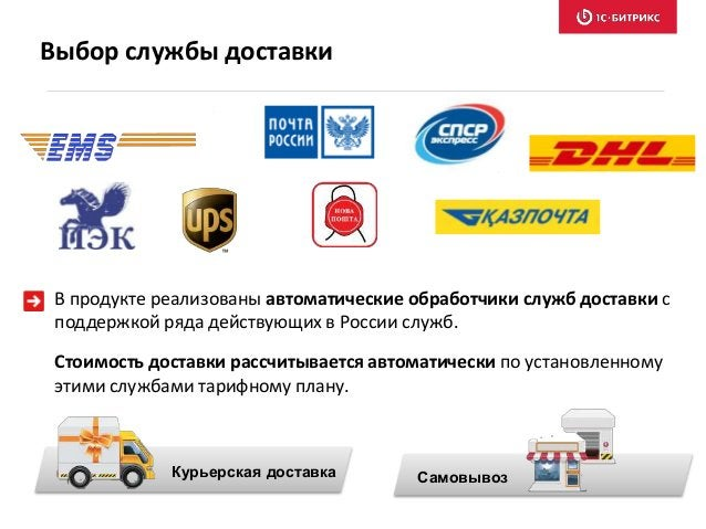 Выбор службы доставки В продукте реализованы автоматические обработчики служб доставки с поддержкой ряда действующих в Рос...