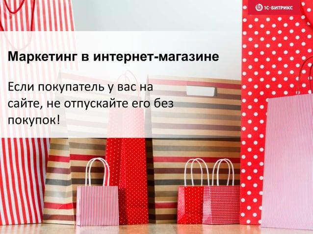 Маркетинг в интернет-магазине Если покупатель у вас на сайте, не отпускайте его без покупок!