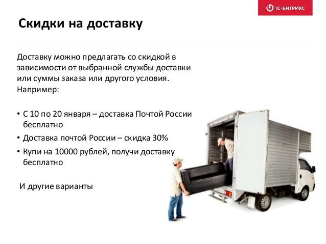 Скидки на доставку Доставку можно предлагать со скидкой в зависимости от выбранной службы доставки или суммы заказа или др...