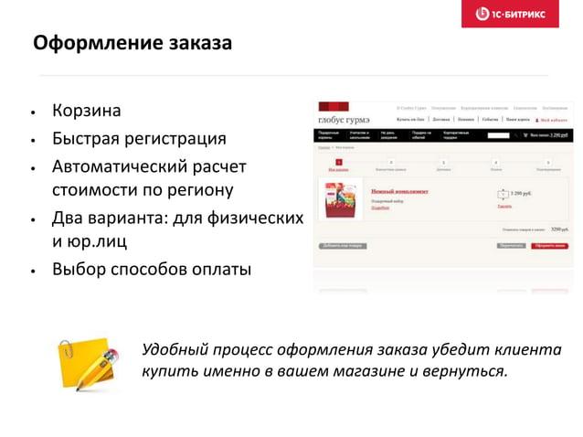 Личный кабинет • Личный профайл • Список заказов со статусами • Отмена и повтор заказов • Уведомление об изменении статуса...